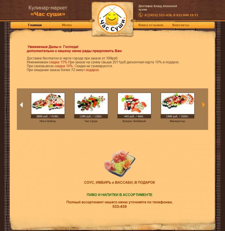 Кулинар-маркет «Час суши»