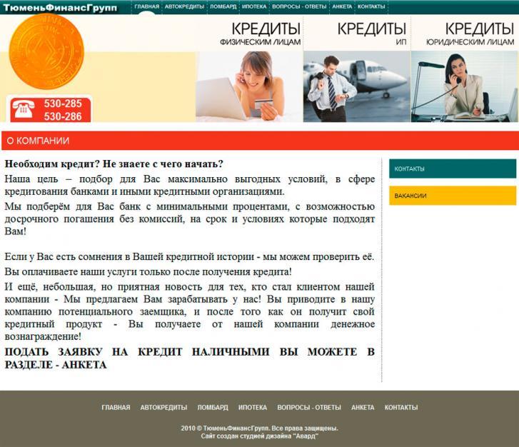 ТюменьФинансГрупп