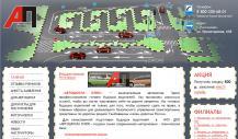 Автошкола Плюс - новый дизайн