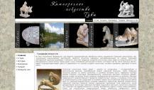 Камнерезное искусство Тувы