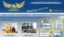 Рай - агентство недвижимости