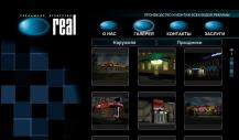 Рекламное агентство Реал