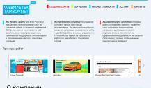 Webmaster TAMBOVNET.org