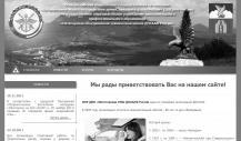 ДОСААФ Пятигорск