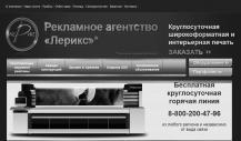 Рекламное агентство 'Лерикс'