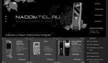 Интернет магазин NaDomTel.ру