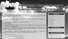 Рекламно-Консалтинговое Агентство «Регион-СК»