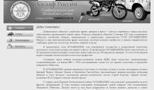 Досааф России - Ставропольского края Шпаковского района