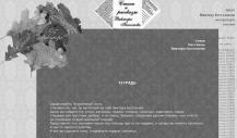 Сайт Виктора Бессонова