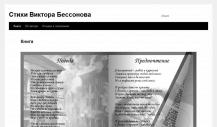 Стихи Виктора Бессонова - Книга
