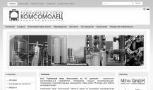 Тамбовский завод «Комсомолец»